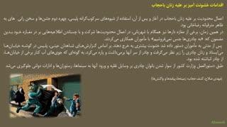 حجاب و پوشش زنان  ایران در گذر زمان