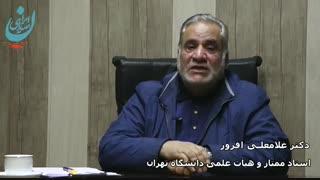 گفتگو با غلامعلی  افروز استاد ممتاز دانشگاه تهران درباره سومین کنگره نماز