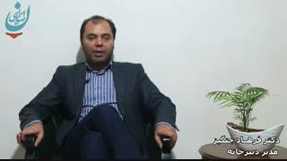 گفتگو با فرهاد چنگیز مدیر دبیر خانه دانشگاه تهران در رابطه با کنگره نماز