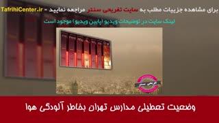 آیا مدارس تهران  فردا دوشنبه 11 آذر 98 تعطیل است ؟