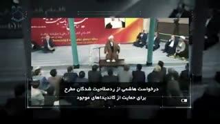 میرحسین موسوی اگر رییس جمهور می شد چه می شد، فرقش با آقای حسن روحانی چیست