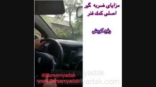 رفع تکان های آزاردهنده ی رنو کپچربا ضربه گیر برسام یدک