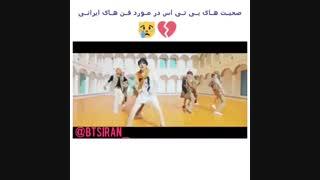 اهنگ bts درمورد ارمیای ایرانی