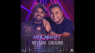 دانلود آهنگ میثم ابراهیمی میخوامت(کامل) آهنگ جدید میثم ابراهیمی با نام میخوامت mp4