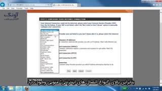 آموزش تنظیمات روتر دارای اتصال اینترنتی DSL