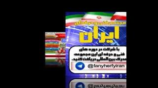 مجتمع فنی حرفه ای ایران 2