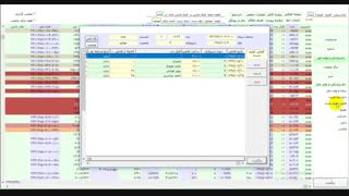 نرم افزار مدیریت گاو شیری - بخش فحلی2.