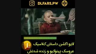 فیلم Pinocchio 2019