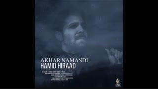 موزیک ویدیو آخر نماندی از حمید هیراد