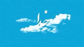 توحید (یگانگی خداوند) - 2