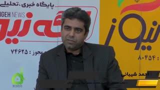 مصاحبه ویدیویی با احمد شیبانی داوطلب یازدهمین دوره انتخابات مجلس شورای اسلامی