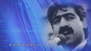 سهوزه های لیمو - ناصر رزازی با زیرنویس کوردی