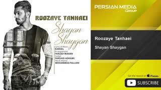 Shayan Shaygan - Roozaye Tanhaei ( شایان شایگان - روزای تنهایی )