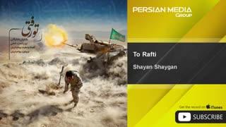 Shayan Shaygan - To Rafti ( شایان شایگان - تو رفتی )