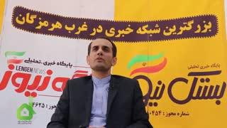 مصاحبه ویدیویی با یوسف دیوانی داوطلب یازدهمین دوره انتخابات مجلس شورای اسلامی