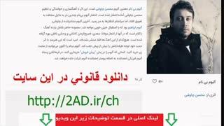 آلبوم بینام محسن چاوشی دانلود و خرید قانونی  |   Mohsen Chavoshi album Benam