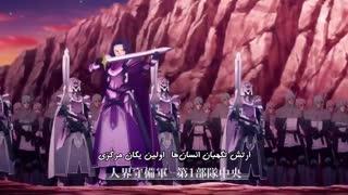انیمه sword art online: Alicization.war.of.under.world (هنر شمشیرزنی آنلاین:جنگ در عالم اموات) قسمت ششم با زیرنویس فارسی