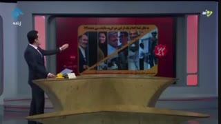 """واکنش مجری برنامه """"پایش"""" به ماجرای قهر سلبریتی ها با تلویزیون در اعتراض به پرداخت مالیات"""