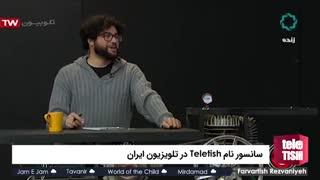 سانسور نام Teletish در تلویزیون ایران