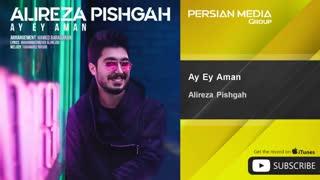 Alireza Pishgah - Ay Ey Aman ( علیرضا پیشگاه - آی ای امان )
