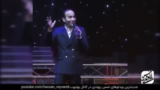Hasan Reyvandi - Concert 2019 | حسن ریوندی - گناهان ترکیبی ایرانیها