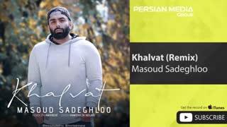 Masoud Sadeghloo - Khalvat - Dj Amirbeat Remix ( مسعود صادقلو - خلوت - ریمیکس )