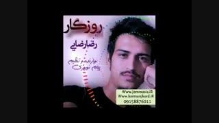 دانلود آهنگ جدید رضا رضایی به نام روزگار از کرمانج مزویک