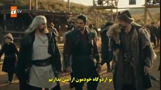 زیرنویس چسبیده سریال قیام عثمان قسمت 4 Kurulus Osman  ترکی جدید تاسیس عثمان