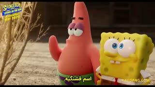 تریلر انیمیشن سینمایی «باب اسفنجی فرارِ اسفنج» + زیرنویس فارسی