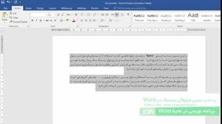 آموزش مقدماتی ورد قسمت دوم (بخش دوم) - سید مسعود حسینی