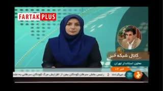 جدیدترین خبر درباره تعطیلی مدارس تهران در 24 آذر