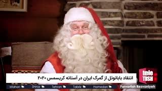 انتقاد بابانوئل از گمرک ایران در آستانه کریسمس ۲۰۲۰
