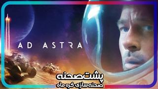 [پشت صحنه] بازسازی صحنههای کره ماه در فیلم Ad Astra