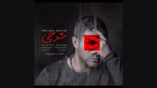 موزیک جدید مرتضی اشرفی شوخی