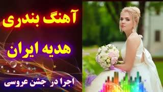 آهنگ شاد بندری هدیه ایران | آهنگ شاد ارکستر عروسی | Dance Persian Bandari 2019