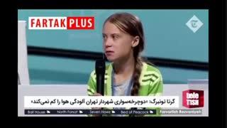 گرتا تونبرگ: دوچرخهسواری شهردار تهران هوا را پاک نمیکند