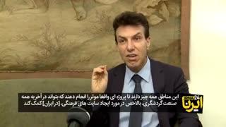 همکاری ایران و ایتالیا در صیانت از میراث فرهنگی