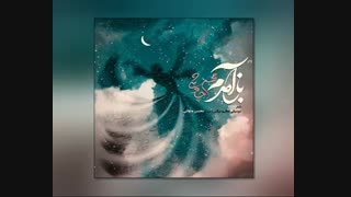 دانلود آهنگ جدید محسن چاوشی به نام باز آمدم