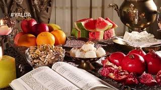 یلدا به چه معناست و جشن شب یلدا چگونه برگزار می شود؟