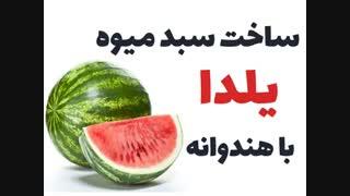 ساخت سبد میوه یلدا با هندوانه
