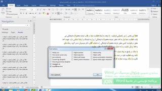 آموزش مقدماتی ورد(قسمت چهارم-بخش اول) - سید مسعود حسینی