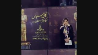 آیین سپاس از تهیه کنندگان سینمای ایران با همراهی چای محمود