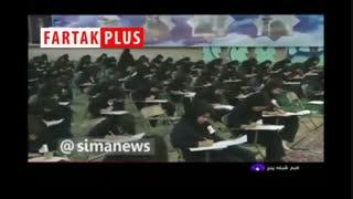 امتحان نهایی دانش آموزان تهرانی تعطیل میشود؟/ این ویدئو را ببینید!