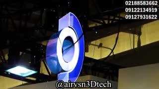 ایرویژن عرضه کننده دستگاه های هولوگرافی سه بعدی.