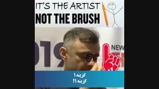 گری وی _ این هنرمنده نه قلم مو!