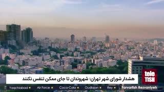 هشدار شورای شهر تهران: شهروندان تا جای ممکن تنفس نکنند