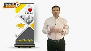 استاد احمد محمدی - تکنیک شکست