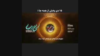 موزیک جدید مسعود صادقلو کارما