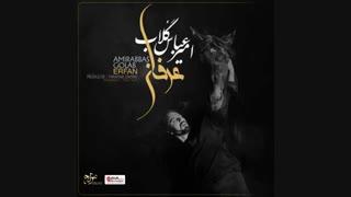 موزیک جدید امیرعباس گلاب عرفان