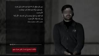 مستند اغتشاشگران استان  البرز 25 آبان 98 / اعتراف اغتشاشگران